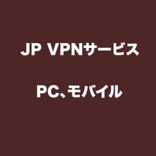 JP VPN ブロンズプラン $14.99/月