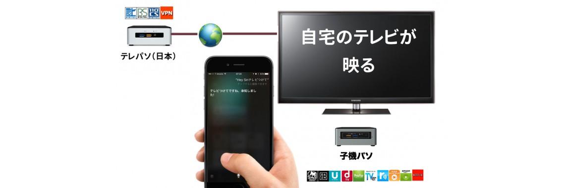 海外で日本のテレビ