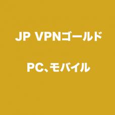JP VPNゴールドプラン $119.88/年