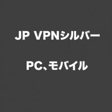 JP VPNシルバープラン $71.94/半年