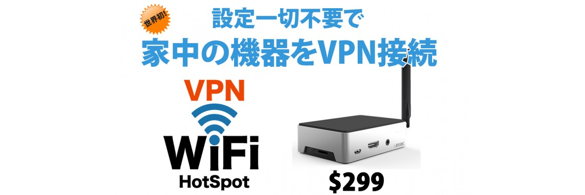 家中VPN